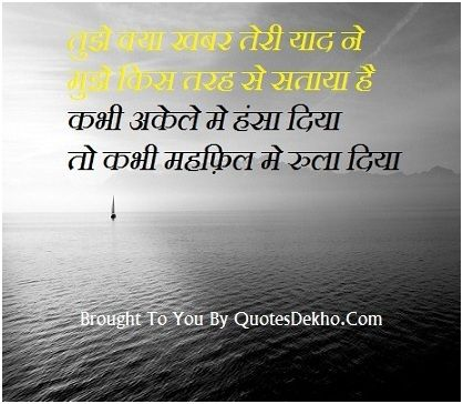 Alone Shayari Hindi With Image
