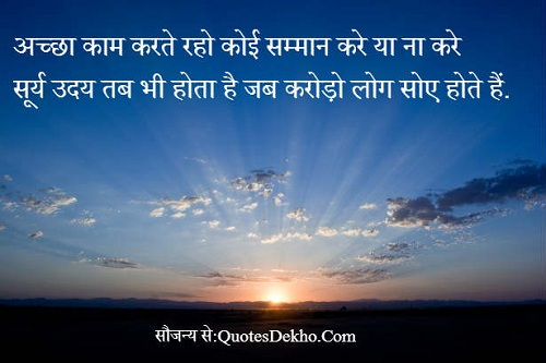 Good Morning Whatsapp Image Hindi Quotes