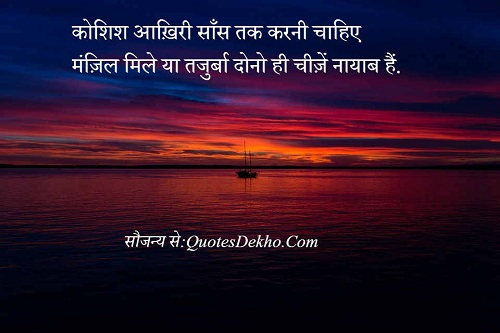 Success And Experience Quotes Hindi