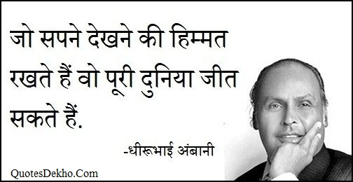 Hindi Quotes Of Dhirubhai Ambani