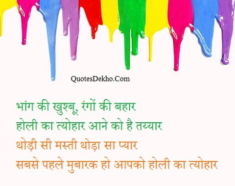 Holi Advance Shayari Hindi Image Whatsapp And Facebook Share