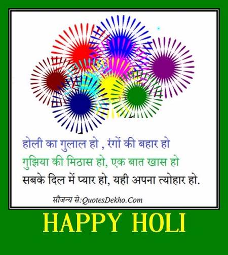 Happy Holi Hindi Status Picture Whatsapp And FB