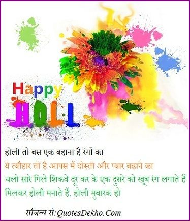 Holi Mubarak Shayari Wallpaper Whatsapp ANd Facebook Share