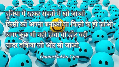 Be Happy Quotes Hindi Saying