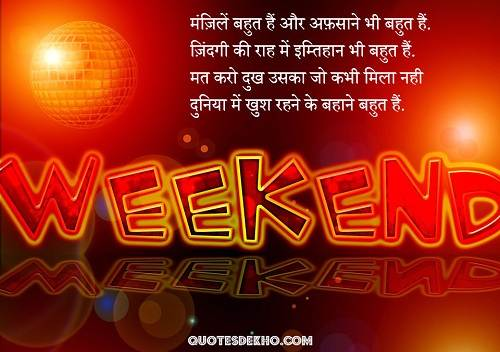 Happy Weekend Shayari Status With Wallpaper And Picture