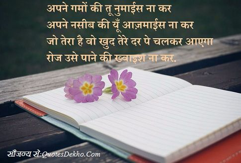 Comparison Shayari Image Facebook Friends