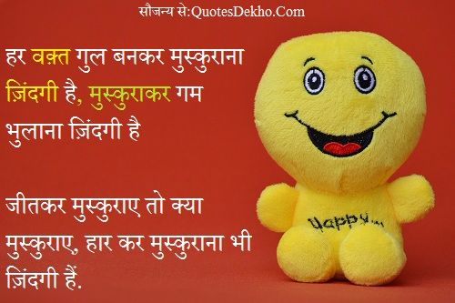 Beautiful Smile Shayari Status