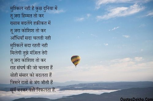 positivity shayari image Whatsapp share