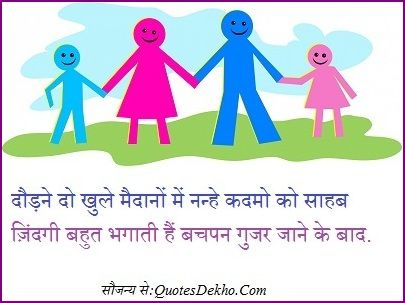 Bachpan Suvichar And Anmol Vachan Childhood Hindi Quotes Picture