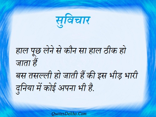 Matlabi Duniya Hindi Quotes With Image
