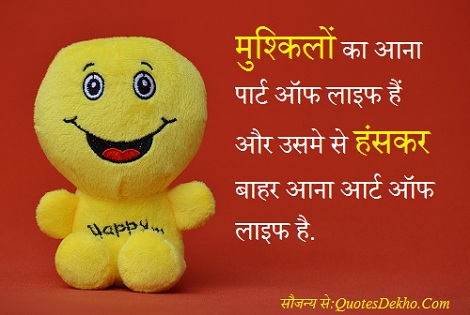 Art Of Life Quotes Hindi Thought With Picture