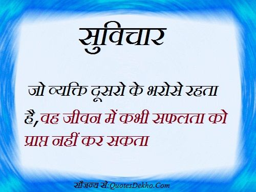 Mantra For Success In Life