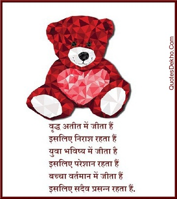 whatsapp thought status in hindi bachpan quotes wallpaper