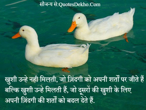 happy quotes wallpaper hindi for facebook friends wall post share