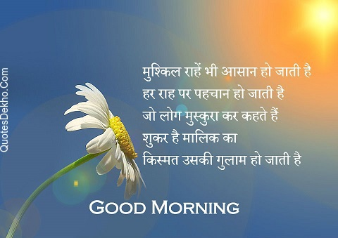 Good Morning Image Shayari Wallpaper Hindi