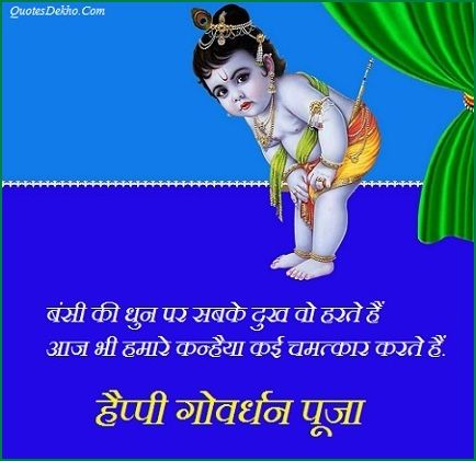 Happy Govardhan Puja Message Quotes