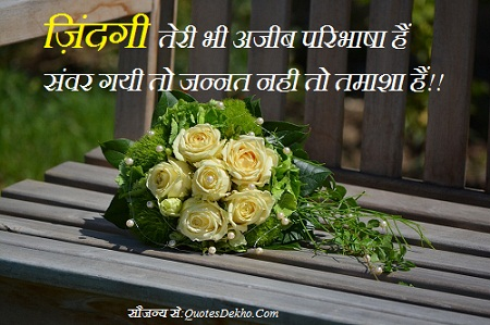 Ultimate Life Experience Shayari Quotes Image Photo