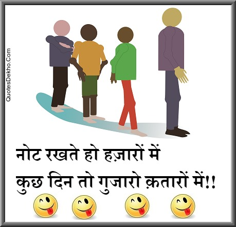 Funny Black Money Quotes And Jokes Picture Kala Dhan Shayari