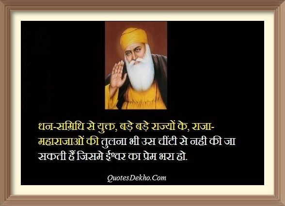 Guru Nanak Jayanti Pic Hindi Quotes FB And Whatsapp