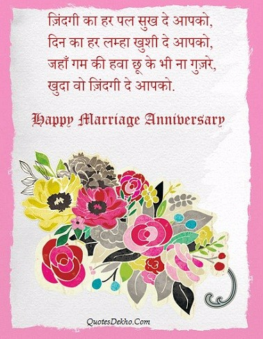Anniversary Shayari Wallpaper Quotes Hindi DP Image