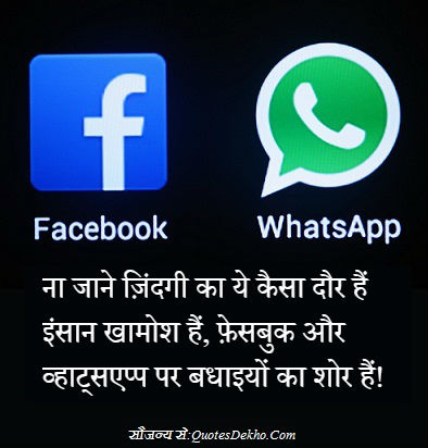 whatsapp group and facebook wall message image
