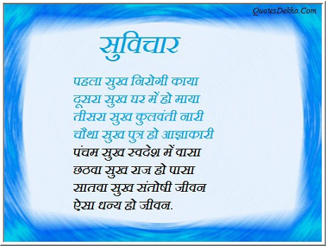 Life Suvichar And Hindi Quotes