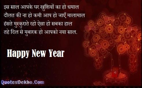 New Year Advance Shayari With Picture