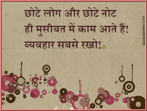 Social Message Quotes Hindi With Picture