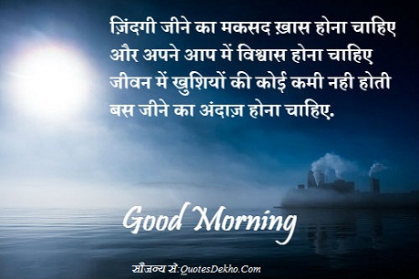 Good Morning Hindi Thought Message Wallpaper And Image Share