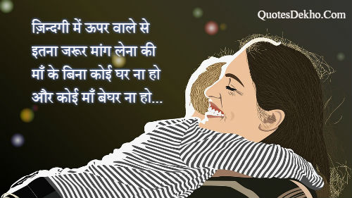 Mother Quotes In Hindi Image Anmol Vachan Wallpaper