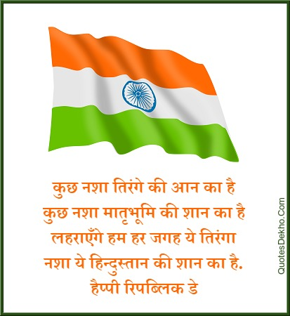 Republic Day Shayari With Wallpaper