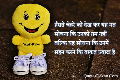 Beautiful Good Night Msg And Hindi Thought