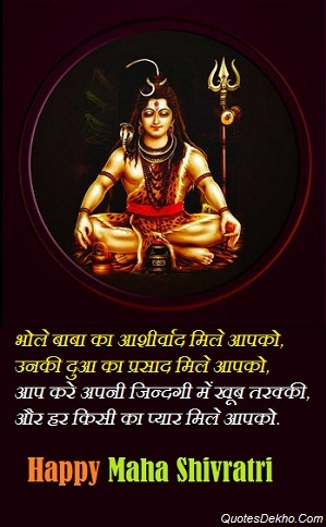 Happy Mahashivratri Message With Image
