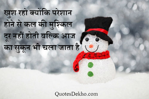 Khush Raho Quotes In Hindi