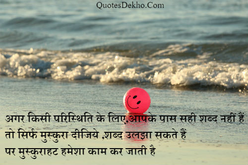 Muskurahat Quotes Hindi Picture Whatsapp And Facebook Share