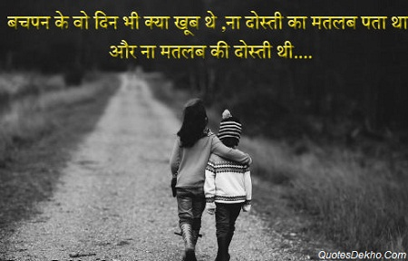 Dosti Status Quotes Hindi With Wallpaper