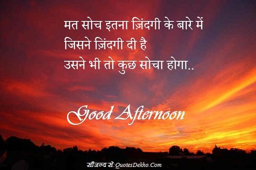 Good Afternoon Message Hindi