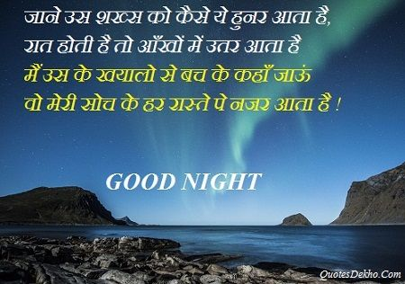 Gud Night Shayari With Wallpaper