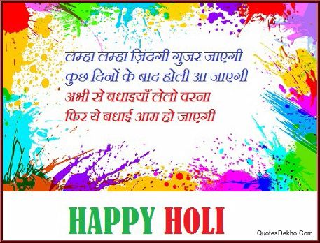 Happy Holi Advance Hindi Sms Shayari With Wallpaper