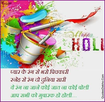 Happy Holi In Advance Whatsapp Status Message With Image