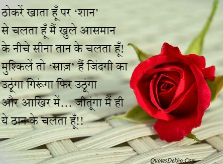 Motivational Shayari Pic Facebook