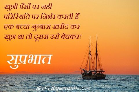Suprabhat Message For Whatsapp And Facebook Share Image Group