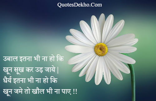 Whatsapp Quotes Hindi With Image And Wallpaper Facebook Wall Post Share
