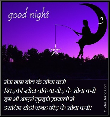 Gud Night Shayari In Hindi For Love
