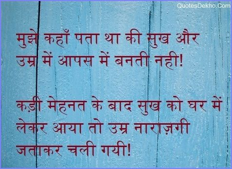 Best Hindi Quotes Picture On Life Whatsapp And Facebook Share