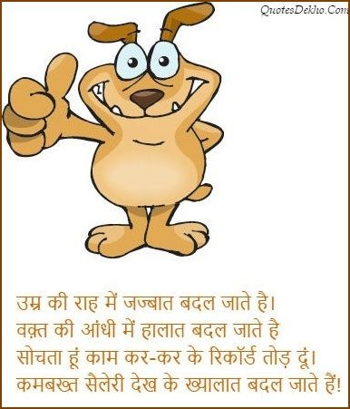 Funny Shayari On Job And Office Work