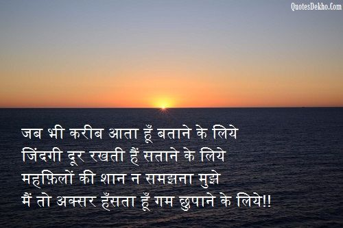 Gham Chupana Shayari Image Sad Saying Hindi