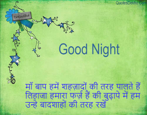 Good Night Best Hindi Quotes Image Whatsapp And Facebook Share