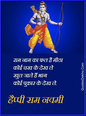 Happy Ram Navami Shayari Image Whatsapp And Facebook Share