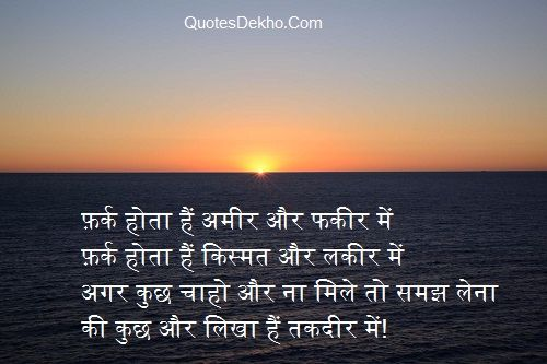 Kismat Shayari Image And Wallpaper